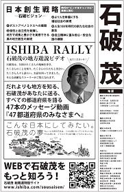 石破 茂 プロフィール総裁選2018自由民主党