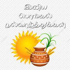 Happy Pongal In Tamil Text, Happy ...