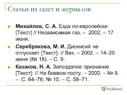 Презентация на тему Библиографическое описание информационных  4 Статьи