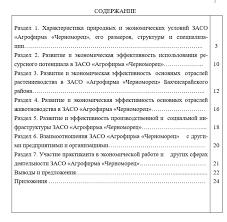 Отчет по производственной практике на предприятии Содержание отчета производственной практики по экономике предприятия