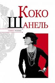 Читать книгу «<b>Коко</b> Шанель» онлайн полностью — <b>Николай</b> ...