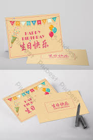 Yellow Happy Birthday Greeting Card Word Template Word