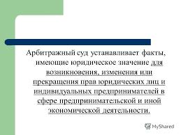 подсудность дел об установлении юридических фактов Портал   подсудность дел об установлении юридических фактов фото 3