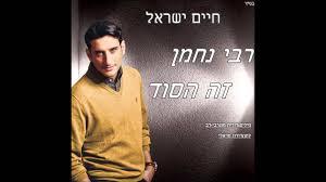 חיים ישראל רבי נחמן זה הסוד חדש חדש