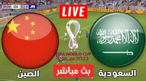 مشاهدة مباراة السعودية والصين اليوم بث مباشر 12-10-2021 تصفيات كاس العالم  قطر saudia Arabia vs chine - YouTube