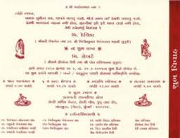 Kankotri (Wedding Cards) | Quotes collection