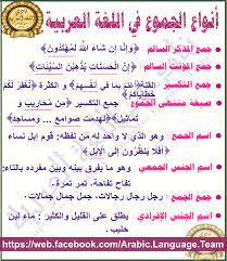 أنواع الجموع في اللغة العربية :-... - نادي اللغة العربية