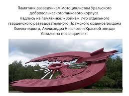 Презентация на тему Реферат на тему Достопримечательности и  4 Памятник разведчикам мотоциклистам