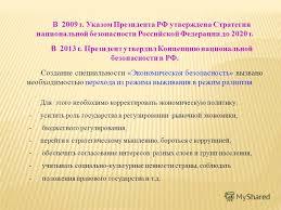 Презентация на тему Представляет Подготовка специальность   специалистов экономической безопасности высокооплачиваемых 4 В