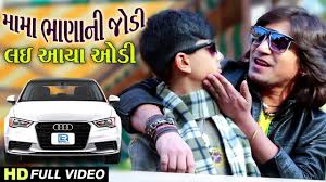 vikram thakor mama bhana ni jodi lai aaya audi latest gujarati dj song 2017 rdc guujarati you