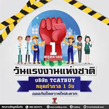วันที่ 1 พฤษภาคม 2563 วันแรงงานแห่งชาติ ทางบริษัท TCATBUY หยุดทำงาน 1 วัน  ค่ะ