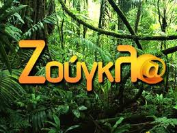 Zougla TV