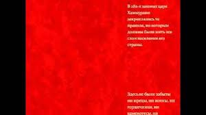 Дипломная Работа Смертная Казнь Свод законов Хаммурапи и развитие права в США
