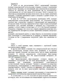 Контрольная работа по Международному праву Вариант №  Контрольная работа по Международному праву Вариант №13 09 10 16
