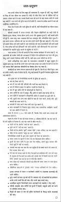 essay on noise pollution in marathi language essay essay on noise pollution in marathi language