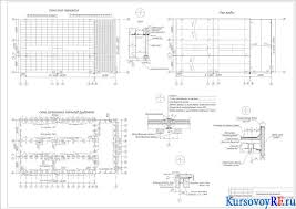 Курсовой проект одноэтажного промышленного корпуса с чертежами Проект по дисциплине Промышленное строительство