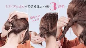 ミディアムでも簡単まとめ髪アレンジ3選 Youtube