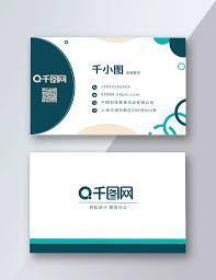 Teacher Business Card Material Download Teacher Business