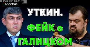 Василий Уткин и фейк о Сергее Галицком владельце <b>ФК</b> ...