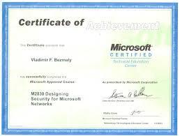 certificates Быть а не казаться Свидетельство об окончании курса microsoft