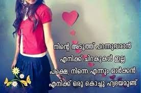 Malayalam Love Quotes Malayalam DP Classy Whatsapp Dp For Love In Malayalam