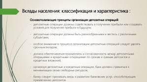 дипломная презентация по вкладам физических лиц Вклады