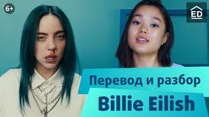 Перевод и разбор песен Билли Айлиш: <b>Bad</b> Guy и YSSMIAC ...