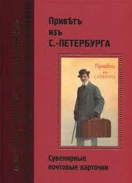 Союз филокартистов Марков В Привет из С Петербурга