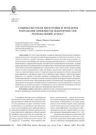 Социокультурная интеграция и проблемы разрешения конфликтов  Показать еще