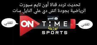 تردد قناة أون تايم سبورت الجديد 0n time sports hd 1-2-3 الناقلة مباراة  الزمالك والمصري اليوم