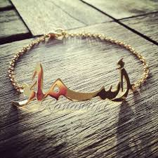 <b>Arabic</b> Calligraphy <b>Name Bracelet</b>, Solid 18k Gold, Solid 925 Silver ...