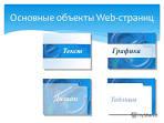 Дизайн страницы для презентации