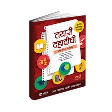 nitin prakashan search results for marathi essay writing book tayari dahavichi marathi tayari dahavichi marathi