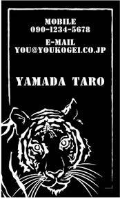 モノトーンの虎がクール版画調のかっこいい名刺