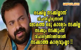 Love Motivational Quotes Malayalam