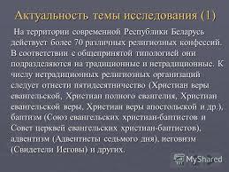 Презентация на тему Презентация магистерской диссертации  4 Актуальность