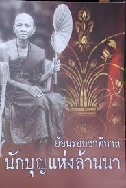 """139 ปี """"ครูบาศรีวิชัย"""" ตนบุญแห่งล้านนา - Chiang Mai News"""
