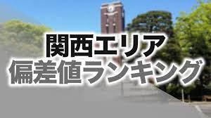関西 私立 大学 偏差 値 ランキング