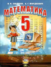 Учителю контрольные работы по математике класс Зубарева И И  Контрольные работы на темы