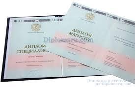 Купить диплом ВУЗа года в Москве и городах  бланк диплома о высшем образовании 2014 2015 2016 2017