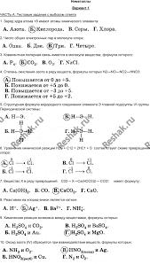 решено Контрольная работа старого пособия Габриелян класс по  Контрольная работа 2 1 Габриелян 9 класс по химии