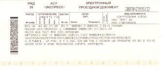 ОТЧЕТ ПО ПРОИЗВОДСТВЕННОЙ ПРАКТИКЕ Рис Электронный проездной документ оформленный по виду работы Р10 для проезда ребенка в возрасте до 5 лет