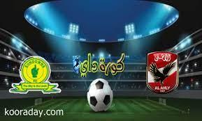 موعد مباراة الأهلي وصن داونز في دوري أبطال إفريقيا والقنوات الناقلة