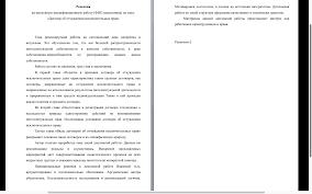 Рецензия на дипломную работу по юриспруденции от руб diplomade Рецензия на юридический диплом