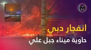 انفجار دبي مشاهد من انفجار حاوية في ميناء جبل علي - مكسات ترند