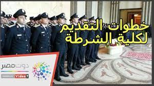 """التقديم لـ كلية الشرطة × 10 خطوات """"فيديو جراف"""" - YouTube"""