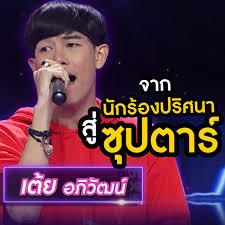 I Can See Your Voice Thailand - 'ครูเต้ย อภิวัฒน์' จากนักร้องปริศนา  สู่ซุปตาร์ลูกทุ่งอีสานอินดี้