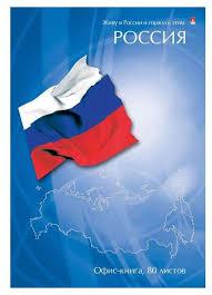 <b>Блокнот</b>-<b>престиж АЛЬТ</b> «РОССИЯ», А4, 80 листов - купить по ...