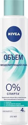 "<b>Лак для</b> волос Nivea ""Объем"", <b>моделирующий</b>, 250 мл — купить в ..."