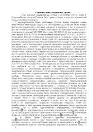 Конституционное право реферат по праву скачать бесплатно президент  Советское Конституционное право реферат по праву скачать бесплатно Сталин Ленин Брежнев тоталитаризм большевистская представительная партия концепции